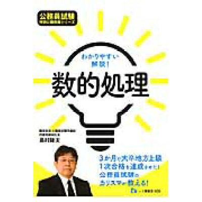 わかりやすい解説!数的処理   /一ツ橋書店/島村隆太