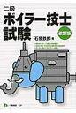 二級ボイラ-技士試験   〔改訂版〕/一ツ橋書店/石原鉄郎