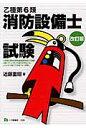 乙種第6類消防設備士試験   〔改訂版〕/一ツ橋書店/近藤重昭