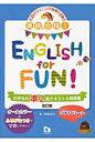ENGLISH for FUN! 英検合格! 小学生の準2級テキスト&問題集 〔改訂版〕/一ツ橋書店/杉田米行