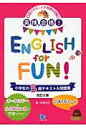 ENGLISH for FUN! 英検合格! 小学生の5級テキスト&問題集 〔改訂2版〕/一ツ橋書店/杉田米行