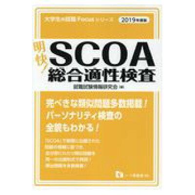 明快!SCOA総合適性検査  2019年度版 /一ツ橋書店/就職試験情報研究会