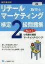 リテールマーケティング(販売士)検定2級問題集  平成30年度版 Part1 /一ツ橋書店/中谷安伸
