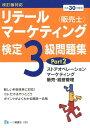 リテールマーケティング(販売士)検定3級問題集  平成30年度版 Part2 /一ツ橋書店/中谷安伸