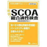 明快!SCOA総合適性検査  2020年度版 /一ツ橋書店/就職試験情報研究会