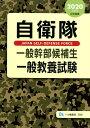 自衛隊一般幹部候補生一般教養試験 大卒程度 2020年度版 /一ツ橋書店/公務員試験情報研究会
