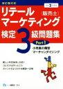 リテールマーケティング(販売士)検定3級問題集 改訂版対応 令和2年度版 part1 /一ツ橋書店/中谷安伸