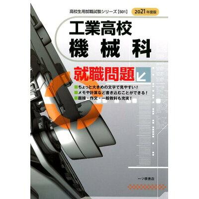 工業高校機械科就職問題  2021年度版 /一ツ橋書店/就職試験情報研究会