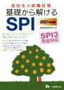 高校生の就職試験基礎から解けるSPI SPI3完全対応 2021年度版 /一ツ橋書店/就職試験情報研究会
