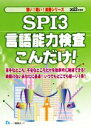 SPI3 言語能力検査こんだけ!  2022年度版 /一ツ橋書店/就職試験情報研究会