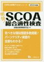 明快!SCOA総合適性検査  2022年度版 /一ツ橋書店/就職試験情報研究会