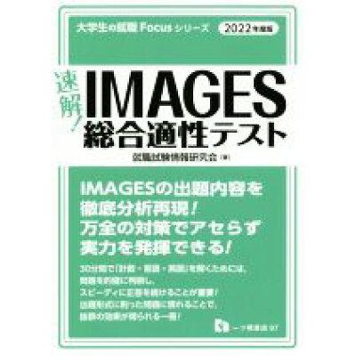 速解!IMAGES総合適性テスト  2022年度版 /一ツ橋書店/就職試験情報研究会