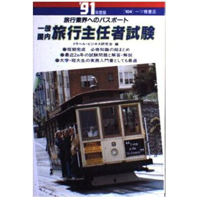 一般・国内旅行主任者試験 '91年度版