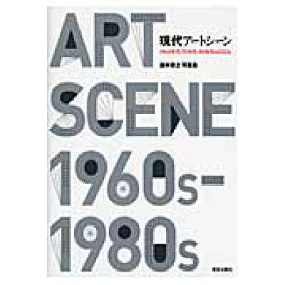 現代ア-トシ-ン 1960年代・70年代・80年代の222人  /美術出版社/酒井啓之