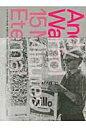 アンディ・ウォ-ホル展永遠の15分 森美術館10周年記念展  /美術出版社/アンディ・ウォ-ホル