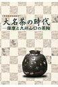 大名茶の時代 薩摩と九州山口の茶陶  /美術出版社