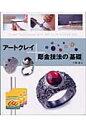ア-トクレイ+彫金技法の「基礎」 Super technique with art  /美術出版社/千葉香