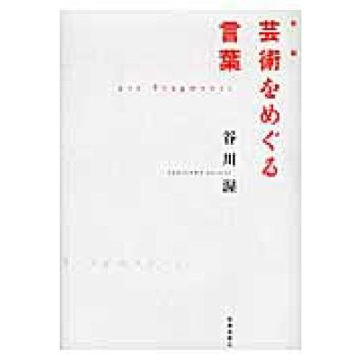 新編芸術をめぐる言葉   /美術出版社/谷川渥