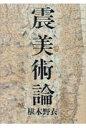 震美術論   /美術出版社/椹木野衣