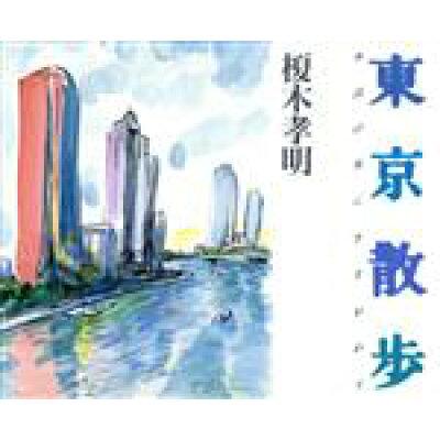 東京散歩 水辺の光にさそわれて  /美術出版社/榎木孝明
