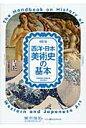 西洋・日本美術史の基本 美術検定1・2・3級公式テキスト  改訂版/美術出版社/美術検定実行委員会
