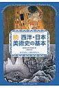西洋・日本美術史の基本 美術検定1・2級公式テキスト 続 /美術出版社/美術検定実行委員会