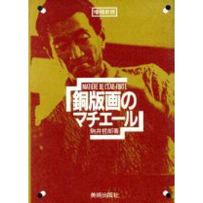 銅版画のマチエ-ル   増補新版/美術出版社/駒井哲郎