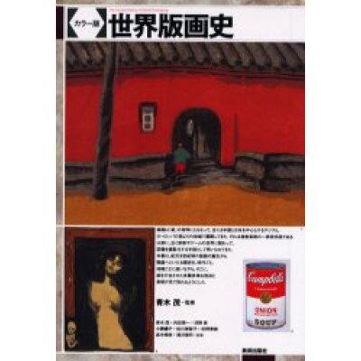 世界版画史 カラ-版  /美術出版社/青木茂(美術評論家)