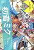 初音ミク Amazon限定版 高橋美和 編者 ,望月かおる 編者 ,福島夏子 編者 ,藤田容子 編者 ,岡澤浩太郎 編者