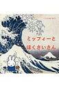 ミッフィ-とほくさいさん こどもと絵で話そう  /美術出版社/国井美果