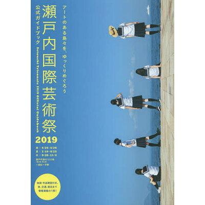 瀬戸内国際芸術祭2019公式ガイドブック アートのある島々を、ゆっくりめぐろう  /美術出版社/瀬戸内国際芸術祭実行委員会