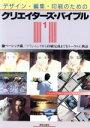 クリエイタ-ズ・バイブル デザイン・編集・印刷のための 1 /美術出版社/美術出版社