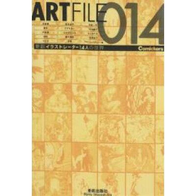Art file 014 新鋭イラストレ-タ-14人の世界  /美術出版社/デザインエクスチェンジ株式会社