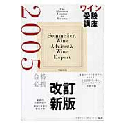 ワイン受験講座 最短コ-スで取得する、ソムリエ、ワインアドバイザ- 2005 /美術出版社/アカデミ-・デュ・ヴァン