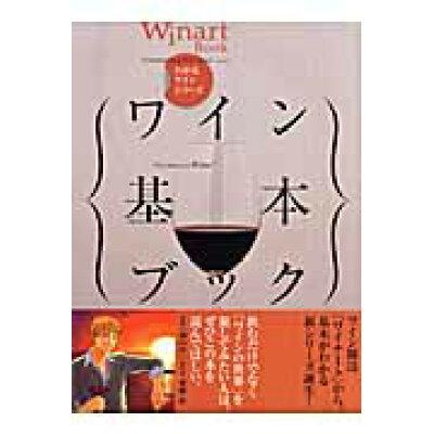 ワイン基本ブック   /美術出版社/Winart編集部