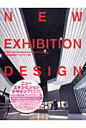 New exhibition design Tokyo Motor Show and CEAT  /アルファ企画