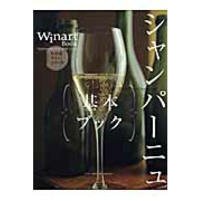 シャンパ-ニュ基本ブック   /美術出版社/Winart編集部