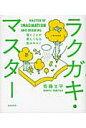 ラクガキ・マスタ- 描くことが楽しくなる絵のキホン  /美術出版社/寄藤文平