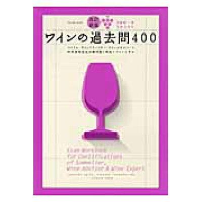 ワインの過去問400 ソムリエ、ワインアドバイザ-、ワインエキスパ-ト呼  改訂新版/美術出版社/斉藤研一