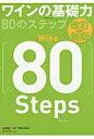 ワインの基礎力80のステップ   改訂新版/美術出版社/斉藤研一
