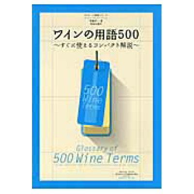ワインの用語500 すぐに使えるコンパクト解説  /美術出版社/斉藤研一