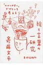 絵と言葉の一研究 「わかりやすい」デザインを考える  /美術出版社/寄藤文平