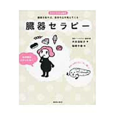 臓器セラピ-   /美術出版社/大谷由紀子
