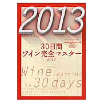 30日間ワイン完全マスタ- ソムリエ、ワインアドバイザ-、ワインエキスパ-ト呼 2013 /美術出版社/塚本悦子