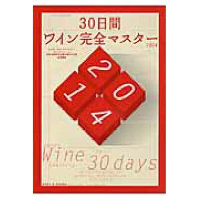 30日間ワイン完全マスタ- ソムリエ、ワインアドバイザ-、ワインエキスパ-ト呼 2014 /美術出版社/塚本悦子