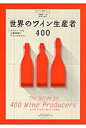 世界のワイン生産者400 プロフィ-ルと主要銘柄でワインがわかる  /美術出版社/斉藤研一