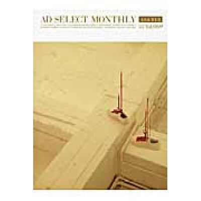 月刊アドセレクト  069 /リブラ出版/リブラ出版