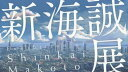 新海誠展 「ほしのこえ」から「君の名は。」まで  /朝日新聞社/朝日新聞社