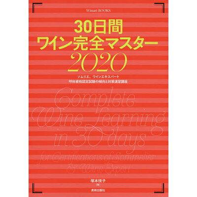 30日間ワイン完全マスター ソムリエ、ワインエキスパート呼称資格認定試験の傾向 2020 /美術出版社/塚本悦子