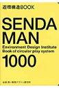SENDA MAN 1000 遊環構造BOOK  /美術出版社/仙田満